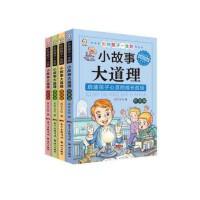 影响孩子一生的小故事大道理 注音版全4册小学生课外阅读书籍读物一 二 三四五六年级课外书少儿图书 儿童故事书6-7-10-12岁读物