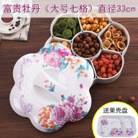 创意欧式果盘干果盘果盒分格带盖水果盘零食干果盒糖果盒客厅家用