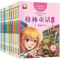 格林童话全集10册 青蛙王子 笨笨熊世界名著童话故事书 彩图注音版 一二三年级小学生课外阅读书籍 6-8-9-12岁儿
