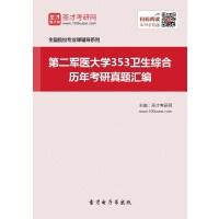 第二军医大学353卫生综合历年考研真题汇编-网页版(ID:904933)