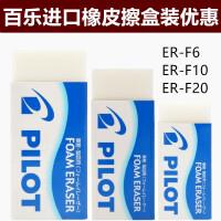 3个装日本进口PILOT/百乐ER-F6泡沫橡皮超强超干净擦除橡皮擦