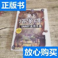 [二手旧书9成新]爱上塔罗牌 /林山 中国电影出版社