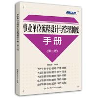 事业单位流程设计与管理制度手册(第二版)