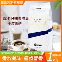 SOCONA摩卡风味咖啡豆 1KG量贩装 精选新鲜烘焙现磨手冲黑咖啡粉