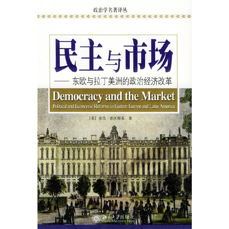 民主与市场:东欧与拉西美洲的政治经济改革——政治学名著译丛
