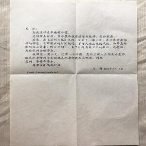 吴冰旧藏 何天祥(1925-2012) 信札