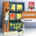 小间谍哈瑞特 英文原版Harriet the Spy小侦探哈里特 超级大间谍 华研原版儿童小说