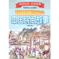 开启智慧的160个中国民间故事 中国传统文化的精华 阅读经典启迪智慧 中国民间故事 中国儿童文学寓言传说 过年/端午节