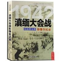 远征将士碑 滇缅大会战影像全纪录 中国抗日战争战场全景画卷 正版畅销历史战争书籍