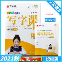 2021秋 华夏万卷小学生同步写字课四年级上册 统编版 刘腾之正楷 4年级上册同步写字课