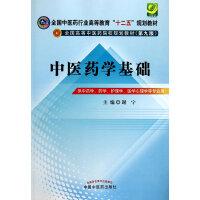 """中医药学基础--全国中医药行业高等教育""""十二五""""规划教材"""
