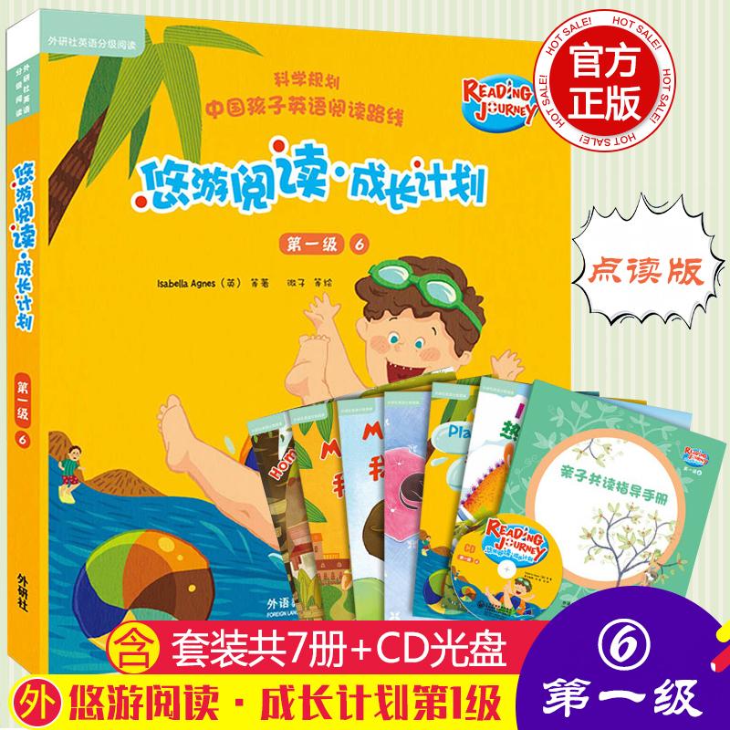 悠游阅读成长计划第一级6外研社英语分级阅读少儿英语课外阅读绘本幼儿英语启蒙 【可点读】【适合3-6岁】【7册+CD】