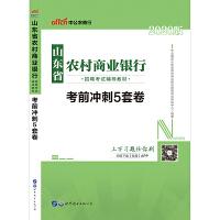 中公教育2020山东省农村商业银行招聘考试:考前冲刺5套卷