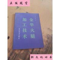 【二手旧书9成新】金华火腿加工技术 /龚润龙 科学普及出版社