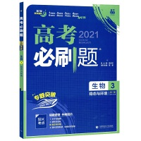 2021版 67高考必刷题 科学题阶第7版 生物3稳态与环境