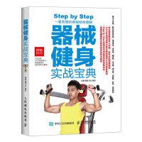 现货 附视频器械健身实战宝典 健身器材训练指导书籍教程 健身健美减脂训练教程 马甲线腹肌塑形拉伸运动锻炼书 健身房器材使