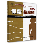 保健按摩师(第2版)(技师 高级技师)