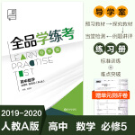 全品学练考高中数学必修5【人教A版RJA】2019秋