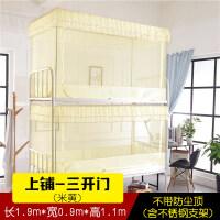 蚊帐宿舍寝室上下铺学生单人床蚊帐1.0m加厚蚊帐0.9米支架 其它