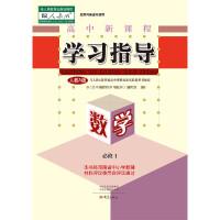 01191203(19秋)高中数学学习指导 (人教版) 必修1