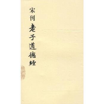 【二手旧书9成新】宋刊道德经 (汉)河上公 章句 福建人民出版社