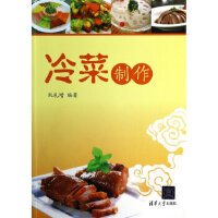 冷菜制作 阮礼增著 清华大学出版社 9787302339397