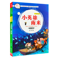 包邮2020秋 智慧熊快乐读书吧小英雄雨来六年级上册教材版 统编小学语文教材必读丛书