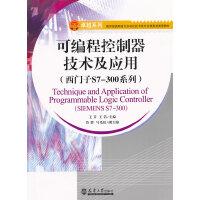 可编程控制器技术及应用(西门子S7-300系列)
