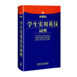 外研社学生实用英汉词典