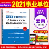 中公教育2021云南省事业单位公开招聘分类考试教材:考前冲刺预测试卷职业能力倾向测验(E类)(全新升级)
