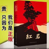 红岩书正版红岩/红色经典名作七八九年级初中小学生教育部语文新