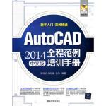 AutoCAD 2014全程范例培训手册(中文版)(配光盘) 张传记,陈松焕,张伟著 清华大学出版社