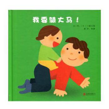 我要骑大马精装 启发精选幼少儿童成长早教启蒙宝宝亲子绘本故事图画书籍1-2-3-4-5-6岁