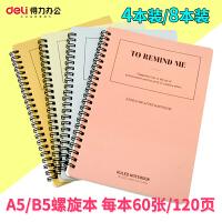 得力A5螺旋线圈本B5记事本笔记本文具60页练习本日记本子