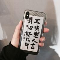趣味文字不听老人言手机壳xs max手机壳苹果8plus手机壳