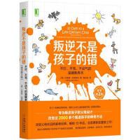 正版 叛逆不是孩子的错:不打、不骂、不动气的温暖教养术 原书第2版 青少年幼儿童心理学家庭教育书籍 家教心理百科书