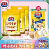 西麦 特浓牛奶营养燕麦片700g*3袋 即食麦片免煮早餐冲饮 小袋装