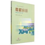 L正版微积分:Ⅱ 赵坤银,王国政 编 9787550416635 西南财经大学出版社