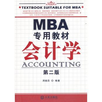 专用教材会计学 第二版