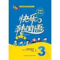 快乐韩国语(3)(第二版)(配MP3光盘一张)