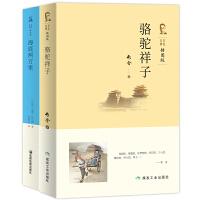 骆驼祥子+海底两万里(套装共2册)统编版教材七年级下册必读书目