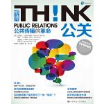 公关!公共传播的革命(明德书系・THINK)