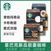 星巴克胶囊咖啡雀巢多趣酷思美式意式浓缩卡布奇诺拿铁玛奇朵12粒