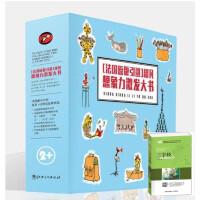 *畅销书籍*超凡想象力激发大书 法国原版引进 早教幼儿童3-6岁童书智力开发绘本益智游戏亲子游戏 赠三字经