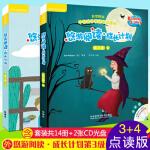 【第三级3-4】英语分级阅读悠游阅读成长计划第三级3+4儿童英语课外阅读丽声悠悠阅读少儿英语第三级书