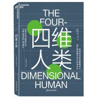 四维人类 /劳伦斯・斯科特 著 在数字时代,做一个特立独行的四维人 湛庐出品