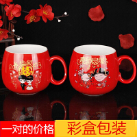 汉馨堂 结婚用品 新人创意婚礼嫁妆陶瓷杯子情侣对杯马克杯茶水对杯婚庆礼物红色QQ杯一对