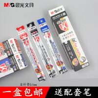 【一盒包邮】晨光考试必备中性笔芯 MG6150 0.5MM 黑色水笔芯全针管
