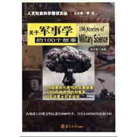 关于军事学的100个故事 廖文豪 9787305071072