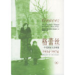 【新书店正版】格蕾丝:一个美国女人在中国(1934--1974) (美)爱丽诺・库珀,刘维汉 ,傅志爱 生活.读书.新